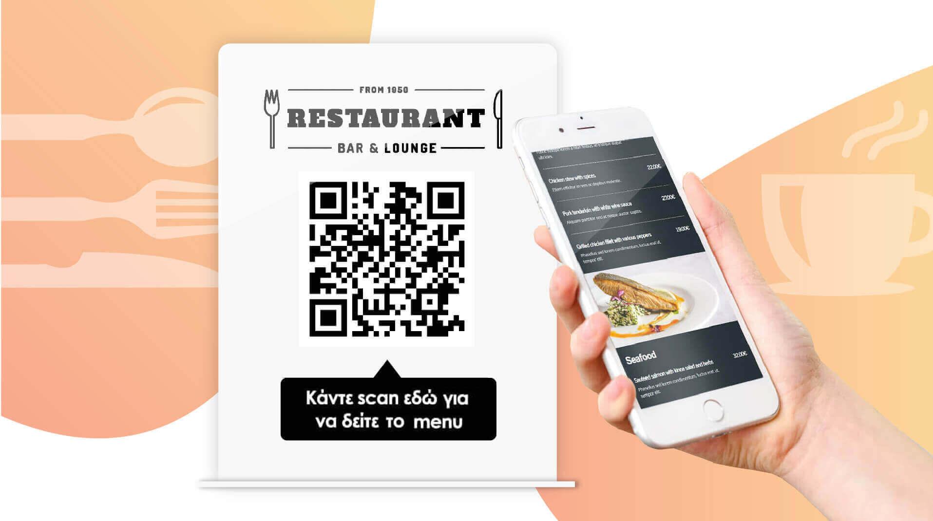 qr menu είναι πολλά περισσότερα από ένα απλό μενου