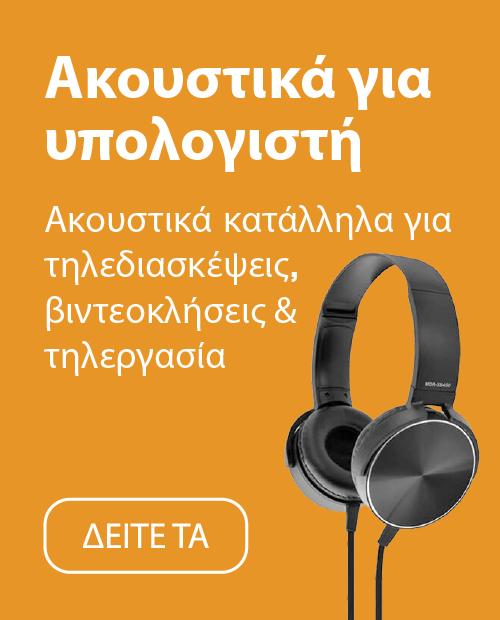 ακουστικά για υπολογιστή