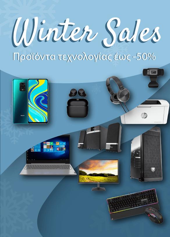 homepage - winter sales - χειμερινές εκπτώσεις σε ηλεκτρονικά είδη, εκπτώσεις σε υπολογιστές